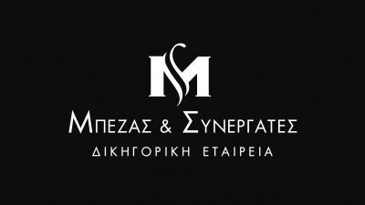 ΜΠΕΖΑΣ & ΣΥΝΕΡΓΑΤΕΣ ΔΙΚΗΓΟΡΙΚΗ ΕΤΑΙΡΕΙΑ